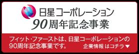 日星コーポレーション90周年記念事業
