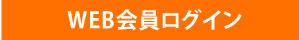 【ホットヨガ&本格的ジム】フィット・ファースト清水店WEB会員ログイン