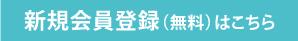 【ホットヨガ&本格的ジム】フィット・ファースト清水店新規会員登録(無料)はこちら
