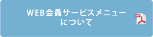 【ホットヨガ&本格的ジム】フィット・ファースト清水店WEB会員サービスメニューについて