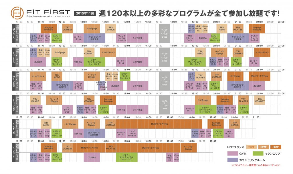 2015_11_program01