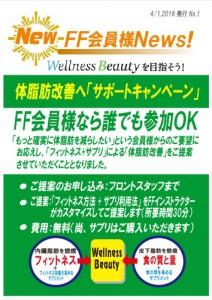 体脂肪改善へサポートキャンペーン