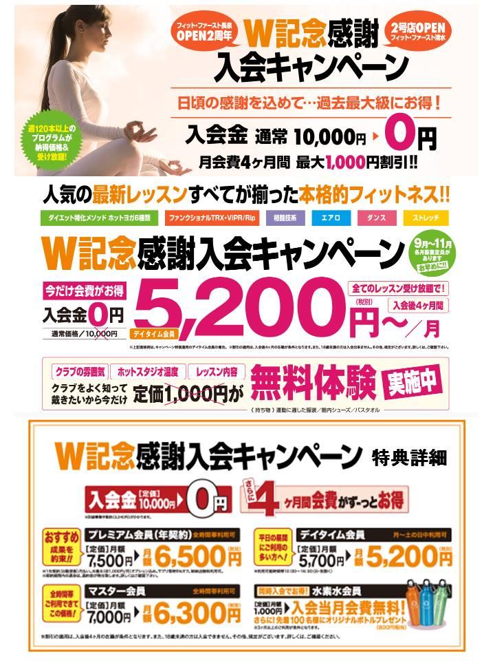 長泉キャンペーン