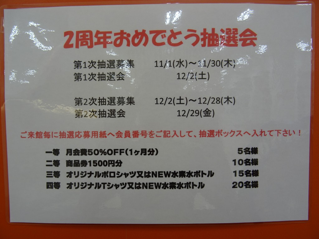 2周年記念抽選会5