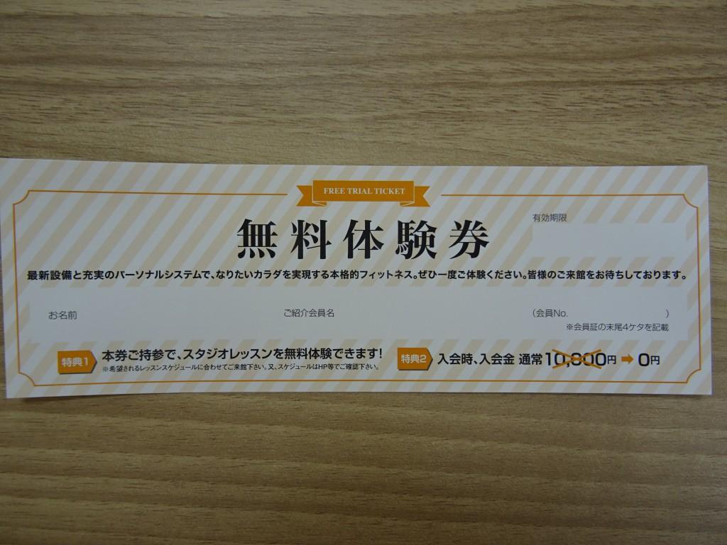 無料体験チケット (1)