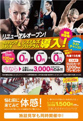 web_nagaizumi_sp